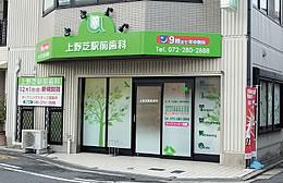 上野芝駅前歯科