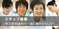 スタッフ募集 歯科衛生士/歯科助手/受付